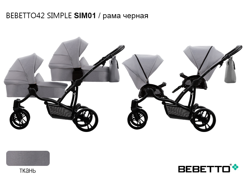 Коляска для двойни Bebetto42 Simple 2в1 . Фото N15