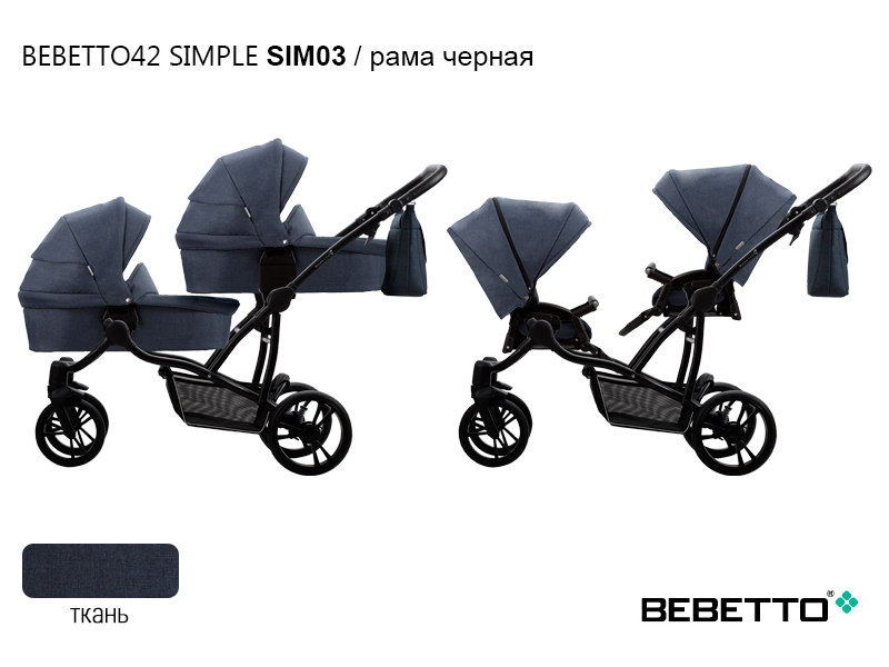 Коляска для двойни Bebetto42 Simple 2в1 . Фото N13